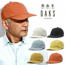 キャップ メンズ ブランド DAKS 大きいサイズ 帽子 春夏 綿 ダックス ベースボールキャップ 綿100% 天日干しワッシャー生地 M L XL サイズ調整可 アイボリー/ブラック/サックス/イエロー/キャメル/オレンジ [ cap ] 40代 50代 60代 父の日 プレゼント ギフト包装無料