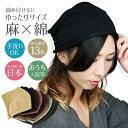 a34f4998aad Hat   mens   knit Cap   summer   ladies Le MILIEU   brand   Hat   Le    milieu   cotton hemp NetWatch   Hat   ladies   knit   black ...