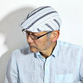 ハンチング リネン100% ストライプ柄 メンズ クランベス フランス ハンチング帽 ビッグサイズ 夏 帽子 メンズ 大きいサイズ 麻 LINEN インポートブランド CRAMBES プロムナード型 ブルー系 [ ivy cap ] 父の日 帽子 プレゼント ギフト