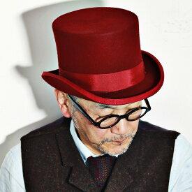 【お得なクーポン配布中】 CHRISTYS' LONDON 帽子 トップハット クリスティーズ ロンドン シルクハット ウール100% 上質 フェルトハット メンズ クラウンの高い帽子 ハット 英国 ブランド ビーバーハット イギリス 帽子 ダービーハット レディース 秋冬 レッド 赤