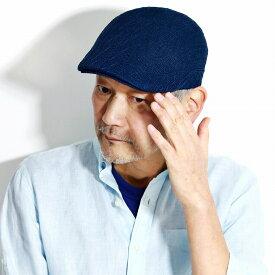 サーモニット ハンチング メンズ 春 夏 ルーベン 帽子 涼しい メッシュ 編み柄 ハンチング帽 紳士 ニットハンチング RUBEN / 約57-58cm 約59.5-60.5cm 紺 ネイビー [ ivy cap ] 父の日 プレゼント 男性 女性 帽子 通販 ELEHELM