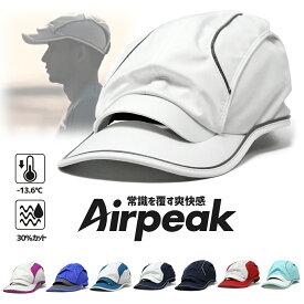ランニングキャップ Airpeak (エアピーク) SPEED2 キャップ ランニング キャップ マラソン リフレクター スポーツ 帽子 [ ガイアの夜明け 放送 ]