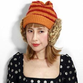 ニットキャップ 耳あて Barairo no boushi 送料無料 帽子 ボーダー イヤマフ付ニット バラ色の帽子 可愛い レディース ニット帽 防寒 耳まであったかい オレンジ [ beanie cap ] 送料無料