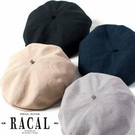 麻 キャスケット メンズ ラカル リネン 春夏 ベレー メンズ キャスケット帽 レディース 8パネル racal キャスケット 帽子 メンズ 日本製 ベレー レディース [ newsboy cap ][ beret ]ギフト ラッピング無料