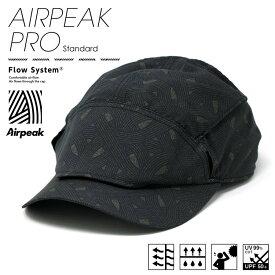 キャップ 深め メンズ ブランド スポーツキャップ メッシュ 通気性 ジョギング ゴルフ Airpeak pro ( エアピーク プロ ) 2020 2021モデル ロゴなし 総柄 帽子 サーキュレーション柄 [ running cap ] ガイアの夜明け キャップ スポーツ ブランド 父の日 ギフト包装無料