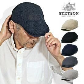 ハンチング メンズ 帽子 大きいサイズ ニットハンチング 夏 帽子 ブランド 日本製 綿 麻 通気性 涼感 フィット感 送料無料 ハンチング ニット メンズ ハンチング帽子 春夏 30代 40代 50代 60代 70代 メンズファッション 父の日 ギフト STETSON ステットソン