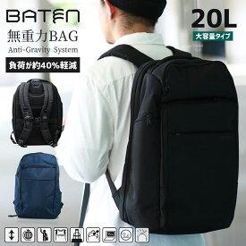 BATEN ビジネスリュック メンズ 疲れないバッグ 負荷軽減 大容量 20L 軽い 軽量 撥水 バックパック 旅行バッグ レディース ユニセックス 出張 旅行 通勤 通学 リュックサック バッグ ビジネス 旅 ビジネスバッグ リュック ネイビー ブラック