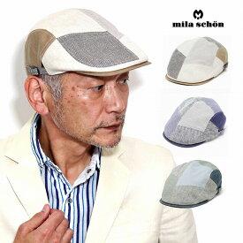 ミラショーン ハンチング メンズ ハンチング帽 パッチワーク 帽子 日本製 mila schon ハンチング リネン サイズ調節 ベージュ ブラック グリーン オリーブ [ ivy cap ] 父の日 ギフト ラッピング包装無料 ミラショーン 帽子通販