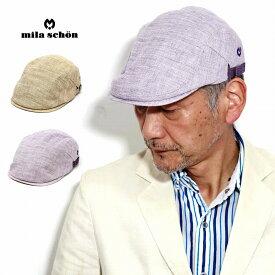 《10%OFFクーポン発行》96時間限定| ハンチング帽 麻 メンズ 帽子 大きいサイズ サイズ調節 日本製 ミラショーン ハンチング 清涼感 洗濯 ハンチング帽子 無地 ベージュ パープル 男性 古希 プレゼント お父さん おじいちゃん ギフト ラッピング包装無料 ミラショーン