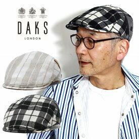 ハンチング メンズ 春夏 DAKS ダックス チェック メンズ ブランド 帽子 綿 麻 ハンチング帽 ダンガリー 通気性 涼しい 紳士 日本製 生成 ブラック 黒 [ ivy cap ] 40代 50代 60代 父の日 ギフト 男性 誕生日 お父さん プレゼント 帽子通販