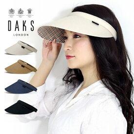 サンバイザー レディース 大きい 日よけ 帽子 バイザー DAKS ダックス シャンブレーツイル 日本製 春夏 運動会 ウォーキング ガーデニング 散策 [ visor ] 女性 プレゼント 誕生日 ギフト ラッピング無料 30代 40代 50代 60代 ファッション ミセス 小物