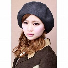 帽子 レディース レディス ベレー帽 国産バスクベレー 大きいトップで耳まですっぽり チャコールグレー ベレー帽 フェルト メンズ (大きいサイズ 日本製 ウール 耳 ベレー 帽 大きめ バスクベレー ベレー帽子 国産 バスク バスクベレー帽 女性)