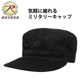 【ネコポス対応】ROTHCO [ ロスコ ] ミリタリーキャップ - ブラック ★ メンズ レディース 帽子 カモフラ 迷彩 キャップ カストロキャップ ワークキャップ ファティグー キャップ CAP 大きいサイズ ミリタリー アーミー