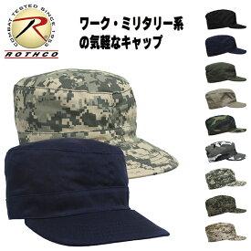 【ネコポス対応】ROTHCO [ ロスコ ] ミリタリーキャップ ★ メンズ レディース 帽子 カモフラ 迷彩 キャップ カストロキャップ ワークキャップ ファティグー キャップ CAP 大きいサイズ ミリタリー アーミー P27Mar15