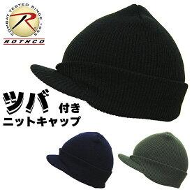 【ネコポス対応】 ROTHCO [ ロスコ ] DXアクリルジープキャップ(全8色) ★ つば 付き ツバ ビーニー ニット帽 ニット キャップ 帽子 メンズ レディース