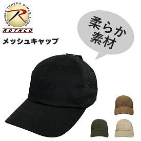 【ネコポス対応】 ROTHCO [ ロスコ ] 柔らか素材のメッシュキャップ ★ メンズ レディース 帽子 キャップ BBキャップ CAP 大きいサイズ