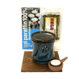 常滑焼 茶香炉4点セット 冨仙窯 なでしこ彫 (送料無料:北海道・沖縄・離島は除く)日本製