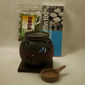常滑焼 茶香炉セット 冨仙窯 透かし笹 日本製 茶香炉茶とローソク付!