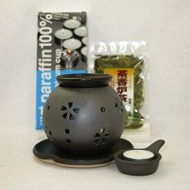 常滑焼 茶香炉3点セット 盛正窯 透かし桜 送料無料(北海道・沖縄・離島は除く)日本製