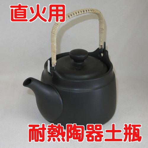 耐熱薬土瓶『直火用』2.4リットル用黒日本製常滑焼