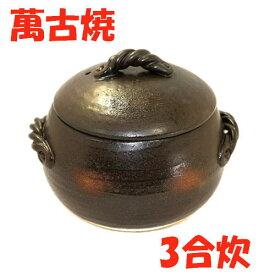 日本製 三鈴陶器 ごはん土鍋三合炊 日本製 萬古焼 ごはん鍋 ごはん土鍋 ご飯鍋 ご飯土鍋 炊飯土鍋 炊飯釜 ごはん釜 ご飯釜 炊飯器 土鍋 万古焼 ばんこ焼