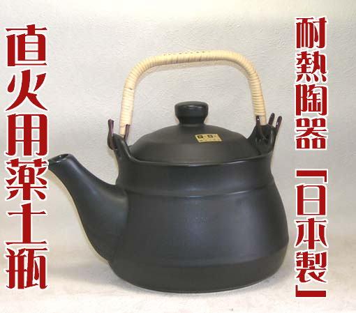 耐熱薬土瓶『直火用』特大3リットル 日本製 常滑焼 送料無料(北海道・沖縄は除く)