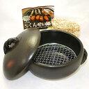 萬古焼 三鈴窯 くんせい鍋(燻製)送料無料(沖縄・北海道・離島は除く)日本製 サクラチップ付 燻製 スモーク 燻製