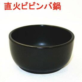 石焼ビビンバ鍋(超耐熱陶器)小 日本製