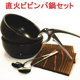 石焼ビビンバ鍋(超耐熱陶器)2個セット木台・スプーン・ヤットコ付 黒 日本製