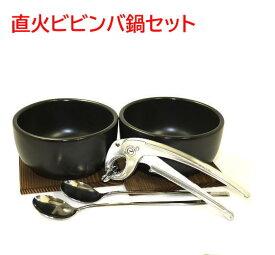 石焼ビビンバ鍋 (超耐熱陶器)2個セット小 木台・スプーン・ヤットコ付