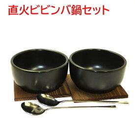 石焼ビビンバ鍋 (超耐熱陶器)2個セット小 日本製 木台・スプーン付
