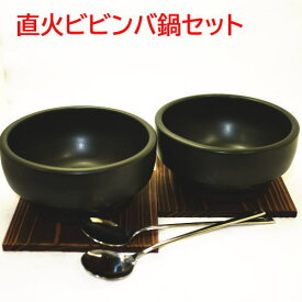 石焼ビビンバ鍋 2個セット 16cm 超耐熱陶器 木台・スプーン付 日本製 美濃焼 スタッキング(積重OK)