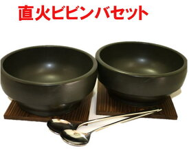 石焼ビビンバ鍋 2個セット 18cm 超耐熱陶器 日本製 美濃焼 スタッキング(積重OK)スプーン付