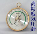 高精度アナログ気圧計「予報官」アネロイド式