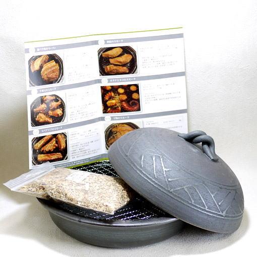 竜清窯 くんせい土鍋(燻製) サクラチップ・レシピ付 日本製