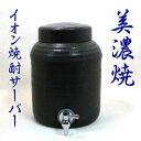 美濃焼イオン焼酎サーバー2.2リットル黒釉