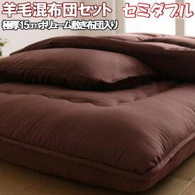布団セット セミダブル 羊毛 6点セット 床畳用 掛け敷き布団セット 布団 極厚敷布団