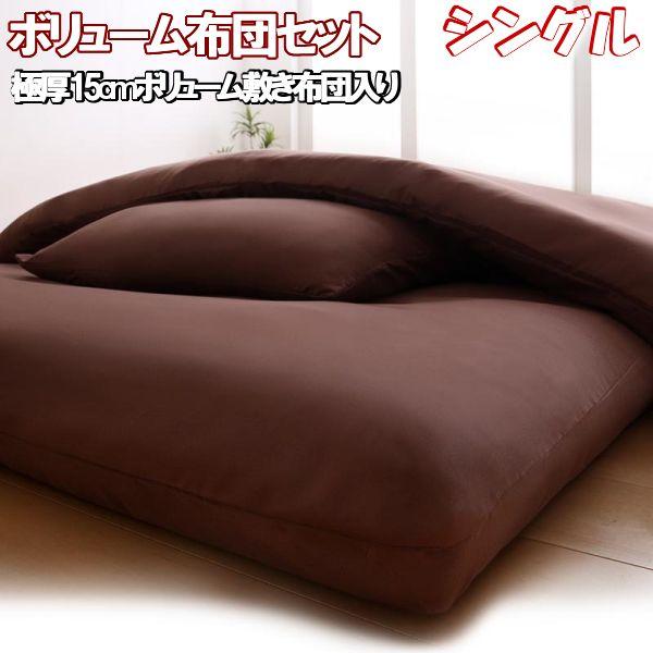 布団セット シングル 極厚 6点セット 床畳用