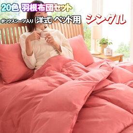 布団セット シングル 8点セット ベッド用 布団