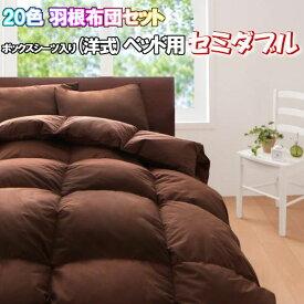 布団セット セミダブル 8点セット ベッド用 布団