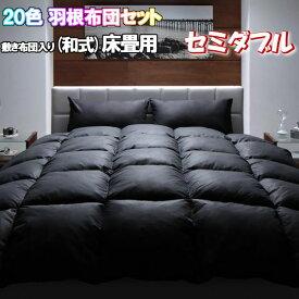 布団セット セミダブル 8点セット 床畳用 掛け敷き布団セット 布団