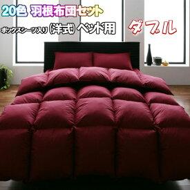 布団セット ダブル 10点セット ベッド用 布団