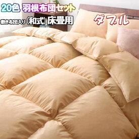 布団セット ダブル 10点セット 床畳用 掛け敷き布団セット 布団