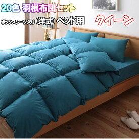 布団セット クイーン 10点セット ベッド用 布団
