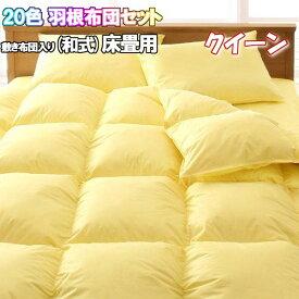 布団セット クイーン 10点セット 床畳用 掛け敷き布団セット 布団