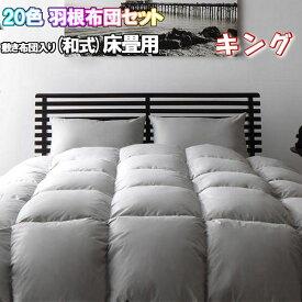 布団セット キング 10点セット 床畳用 掛け敷き布団セット 布団