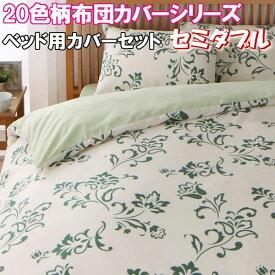 布団カバー 3点セット セミダブル ベッド用 20色柄 北欧 おしゃれ セット ボックス ふとんカバー 布団カバーセット