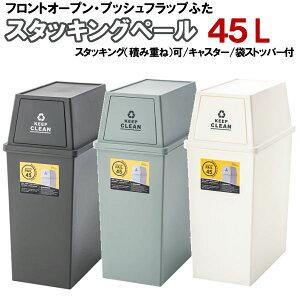 ゴミ箱 45L フロントオープン プッシュ フラップ ふた付き スリム 28cm コンテナ ペール 日本製 袋ストッパー キャスター 付 おしゃれ 大容量 45 リットル フタ付き 蓋つき ダストボックス 北欧