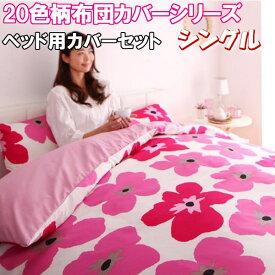 布団カバー 3点セット シングル ベッド用 20色柄 北欧 おしゃれ セット ボックス ふとんカバー 布団カバーセット