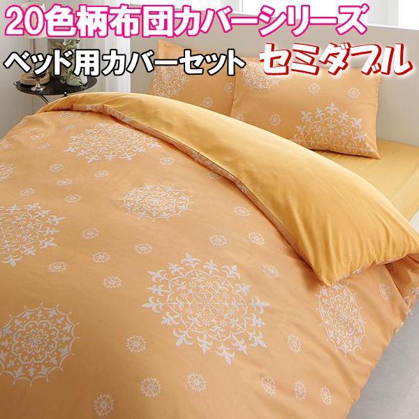 布団カバー 3点セット セミダブル ベッド用 20色柄 北欧 おしゃれ セット ボックス ふとんカバー 布団カバーセット かわいい